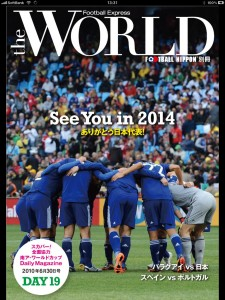 memo: See You in 2014  ありがとう日本代表! iPad App 'the W ORLD'