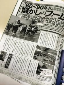 週刊SPA!:フラッグハント特集記事4/22号