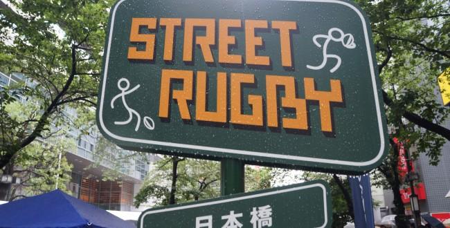 ストリートラグビー